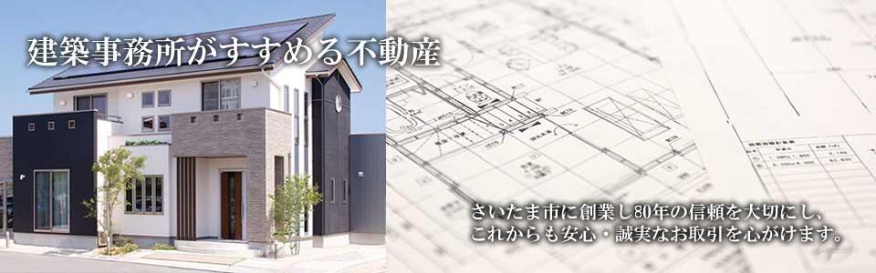 内山建築事務所