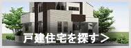 新築戸建住宅を探す